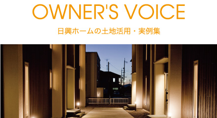 OWNER'S VOICE 日興ホームの土地活用・実例集